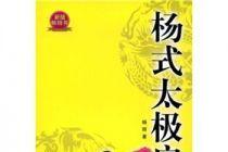 书籍推荐《杨式36式太极扇》-杨丽